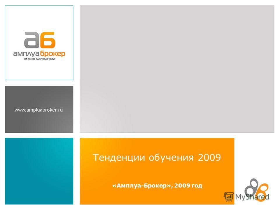 Тенденции обучения 2009 «Амплуа-Брокер», 2009 год