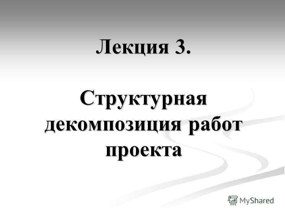 Лекция 3. Структурная декомпозиция работ проекта