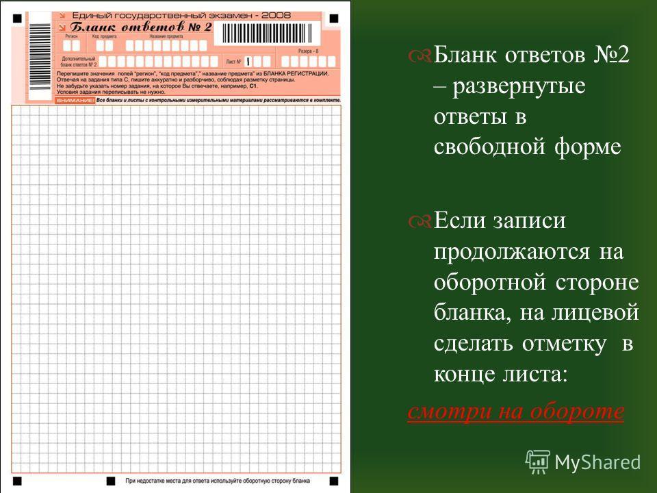 Бланк ответов 2 – развернутые ответы в свободной форме Если записи продолжаются на оборотной стороне бланка, на лицевой сделать отметку в конце листа : смотри на обороте