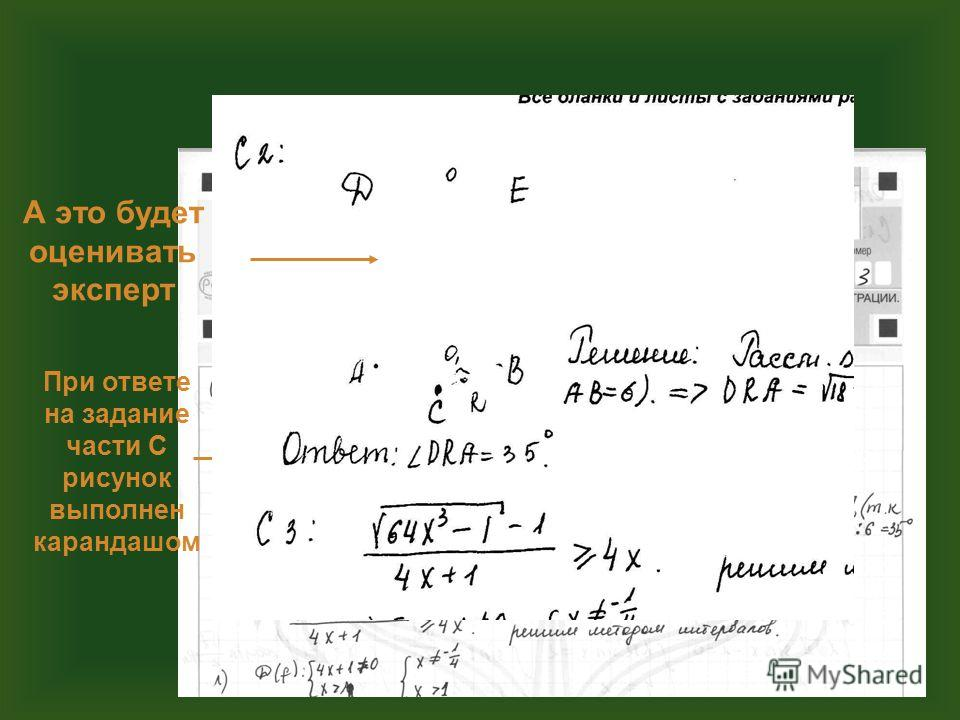 При ответе на задание части С рисунок выполнен карандашом А это будет оценивать эксперт