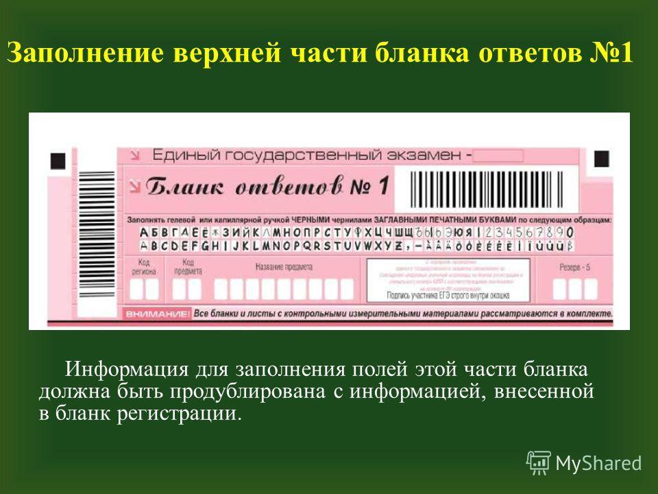 Заполнение верхней части бланка ответов 1 Информация для заполнения полей этой части бланка должна быть продублирована с информацией, внесенной в бланк регистрации.