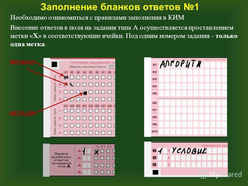 Заполнение бланков ответов 1 МОЖНО НЕЛЬЗЯ. Необходимо ознакомиться с правилами заполнения в КИМ Внесение ответов в поля на задания типа А осуществляется проставлением метки « Х » в соответствующие ячейки. Под одним номером задания - только одна метка