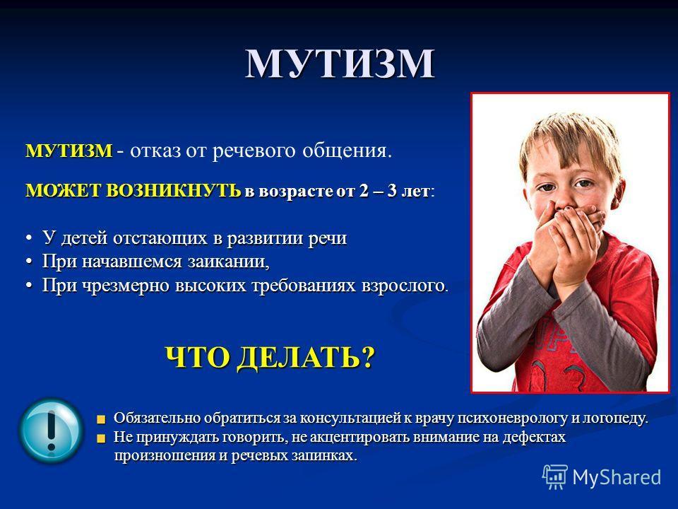 МУТИЗМ МУТИЗМ МУТИЗМ - отказ от речевого общения. МОЖЕТ ВОЗНИКНУТЬ в возрасте от 2 – 3 лет МОЖЕТ ВОЗНИКНУТЬ в возрасте от 2 – 3 лет: У детей отстающих в развитии речи При начавшемся заикании, При начавшемся заикании, При чрезмерно высоких требованиях