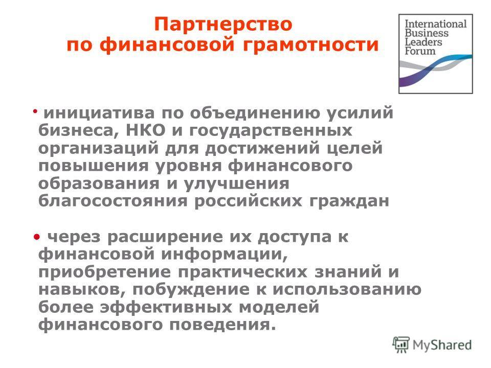 Партнерство по финансовой грамотности инициатива по объединению усилий бизнеса, НКО и государственных организаций для достижений целей повышения уровня финансового образования и улучшения благосостояния российских граждан через расширение их доступа