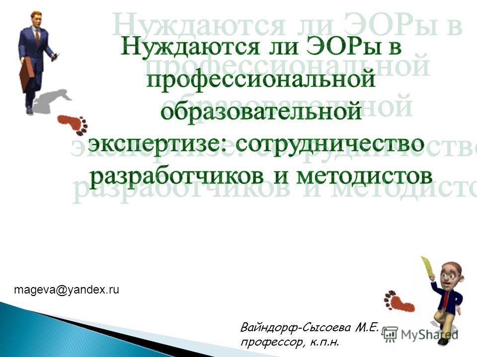 Вайндорф-Сысоева М.Е. профессор, к.п.н. mageva@yandex.ru