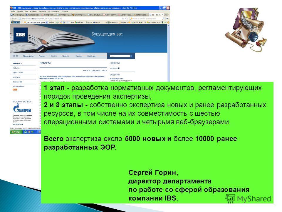 1 этап - разработка нормативных документов, регламентирующих порядок проведения экспертизы, 2 и 3 этапы - собственно экспертиза новых и ранее разработанных ресурсов, в том числе на их совместимость с шестью операционными системами и четырьмя веб-брау