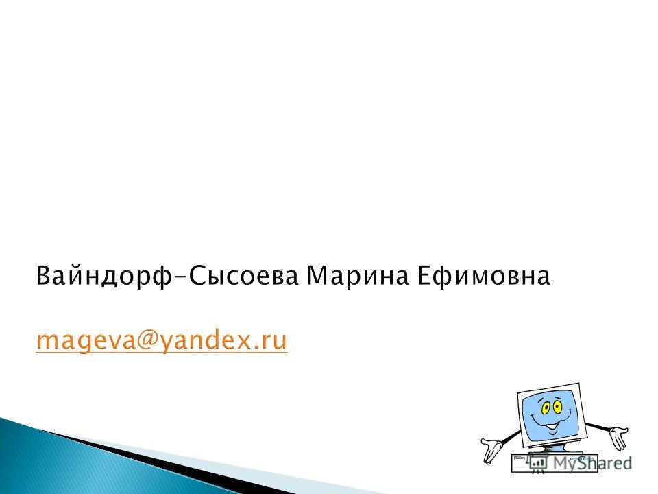 Вайндорф-Сысоева Марина Ефимовна mageva@yandex.ru mageva@yandex.ru