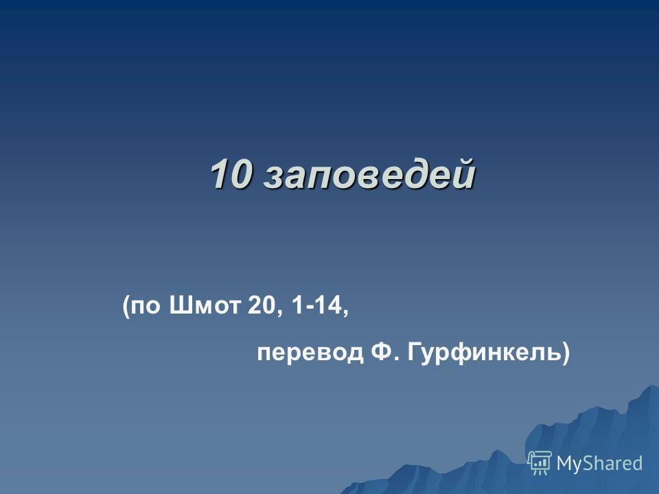 10 заповедей (по Шмот 20, 1-14, перевод Ф. Гурфинкель)