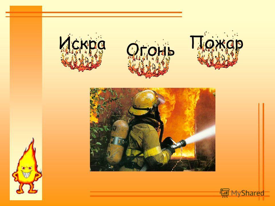 Искра Огонь Пожар