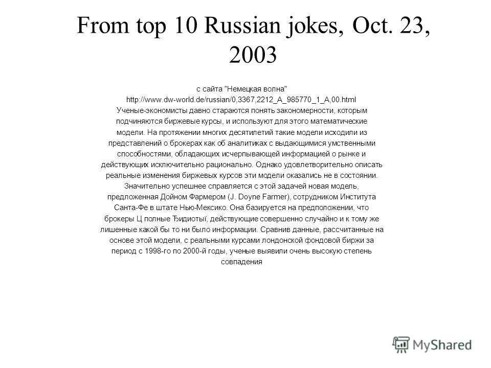 From top 10 Russian jokes, Oct. 23, 2003 с сайта
