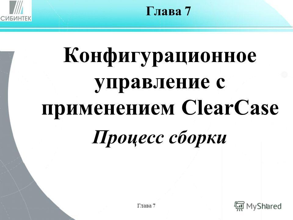 Глава 71 Конфигурационное управление с применением ClearCase Процесс сборки