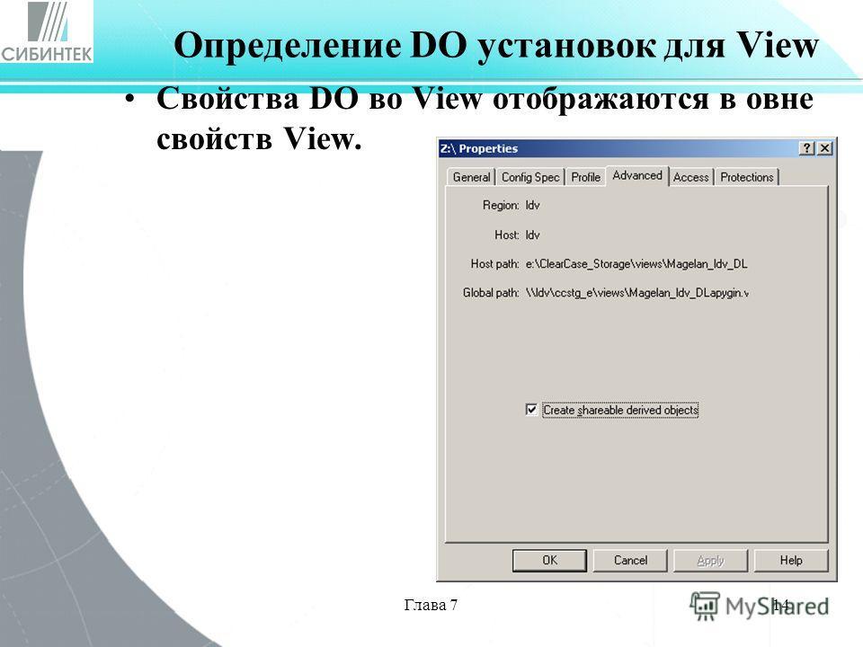 Глава 714 Определение DO установок для View Свойства DO во View отображаются в овне свойств View.