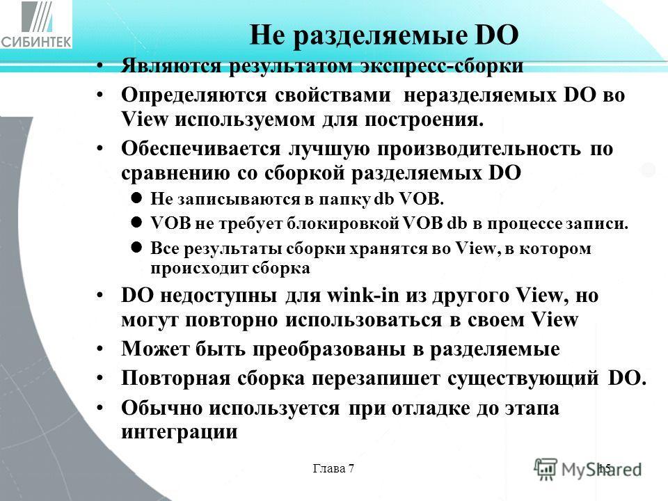 Глава 715 Не разделяемые DO Являются результатом экспресс-сборки Определяются свойствами неразделяемых DO во View используемом для построения. Обеспечивается лучшую производительность по сравнению со сборкой разделяемых DO Не записываются в папку db