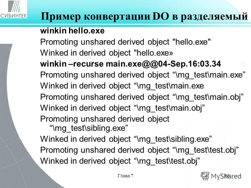 Глава 718 Пример конвертации DO в разделяемый winkin hello.exe Promoting unshared derived object