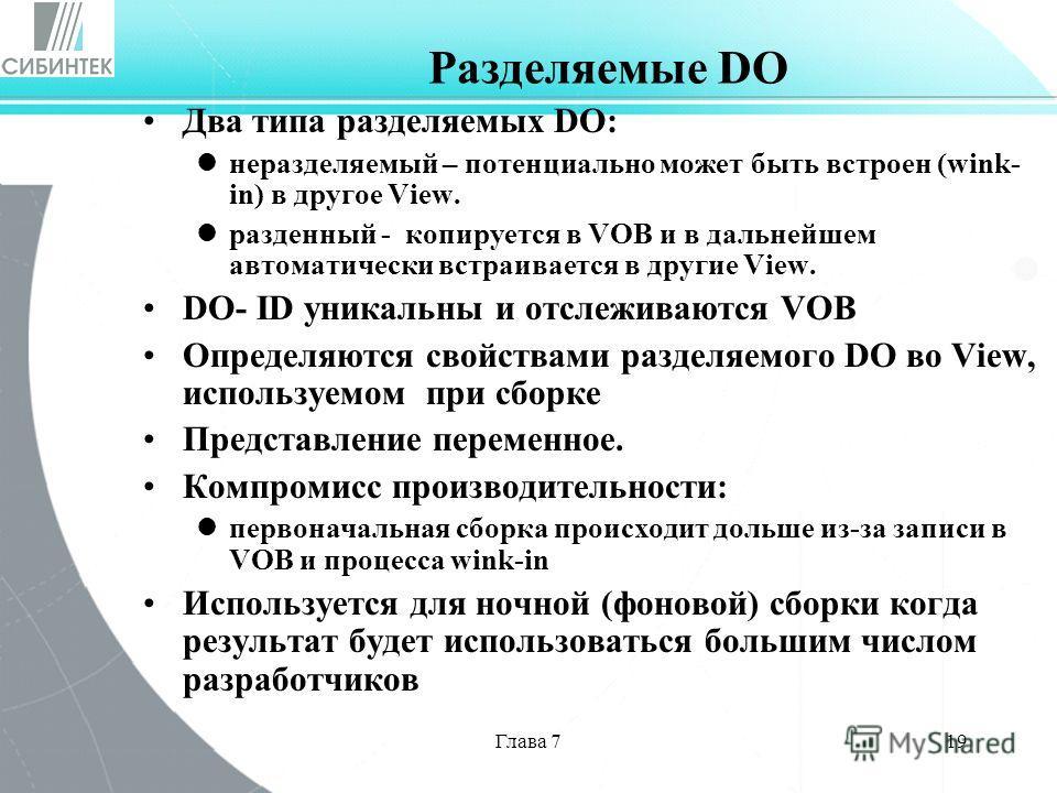 Глава 719 Разделяемые DO Два типа разделяемых DO: неразделяемый – потенциально может быть встроен (wink- in) в другое View. разденный - копируется в VOB и в дальнейшем автоматически встраивается в другие View. DO- ID уникальны и отслеживаются VOB Опр