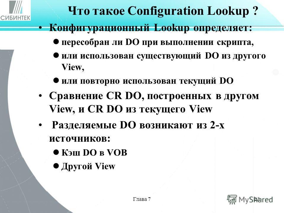 Глава 723 Что такое Configuration Lookup ? Конфигурационный Lookup определяет: пересобран ли DO при выполнении скрипта, или использован существующий DO из другого View, или повторно использован текущий DO Сравнение CR DO, построенных в другом View, и