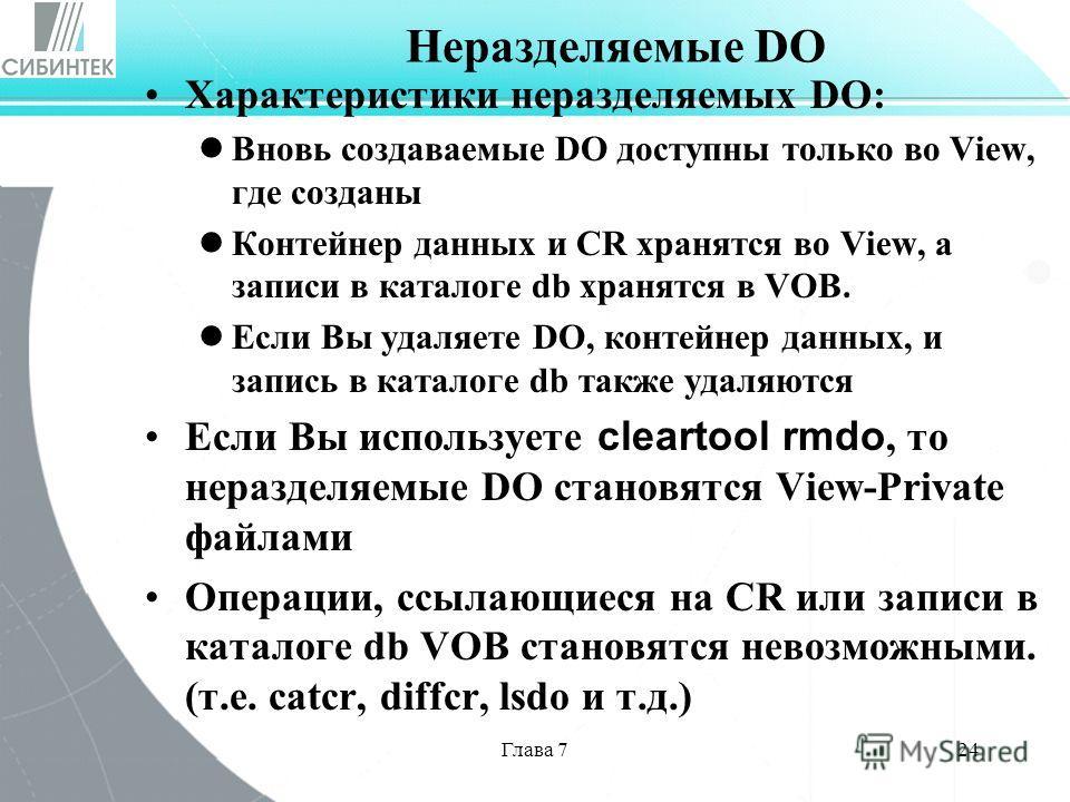 Глава 724 Неразделяемые DO Характеристики неразделяемых DO: Вновь создаваемые DO доступны только во View, где созданы Контейнер данных и CR хранятся во View, а записи в каталоге db хранятся в VOB. Если Вы удаляете DO, контейнер данных, и запись в кат