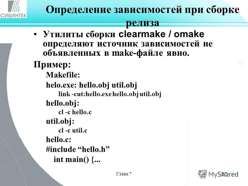Глава 727 Определение зависимостей при сборке релиза Утилиты сборки clearmake / omake определяют источник зависимостей не объявленных в make-файле явно. Пример: Makefile: helo.exe: hello.obj util.obj link -cut:hello.exe hello.obj util.obj hello.obj: