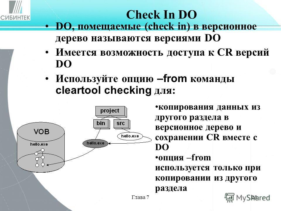 Глава 728 Check In DO DO, помещаемые (check in) в версионное дерево называются версиями DO Имеется возможность доступа к CR версий DO Используйте опцию –from команды cleartool checking для: копирования данных из другого раздела в версионное дерево и