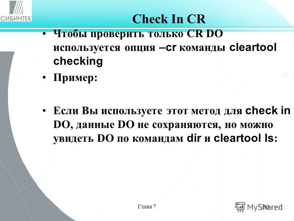 Глава 730 Check In CR Чтобы проверить только CR DO используется опция –cr команды cleartool checking Пример: Если Вы используете этот метод для check in DO, данные DO не сохраняются, но можно увидеть DO по командам dir и сleartool ls :