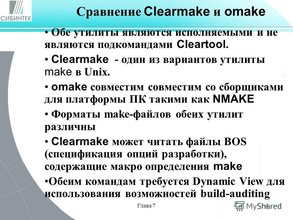 Глава 74 Обе утилиты являются исполняемыми и не являются подкомандами Cleartool. Clearmake - один из вариантов утилиты make в Unix. omake совместим совместим со сборщиками для платформы ПК такими как NMAKE Форматы make-файлов обеих утилит различны Cl