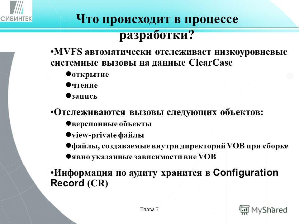 Глава 77 Что происходит в процессе разработки? MVFS автоматически отслеживает низкоуровневые системные вызовы на данные ClearCase открытие чтение запись Отслеживаются вызовы следующих объектов: версионные объекты view-private файлы файлы, создаваемые