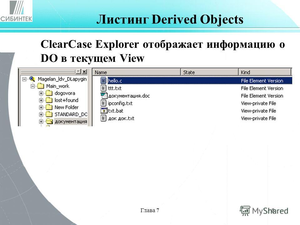 Глава 78 ClearCase Explorer отображает информацию о DО в текущем View Листинг Derived Objects
