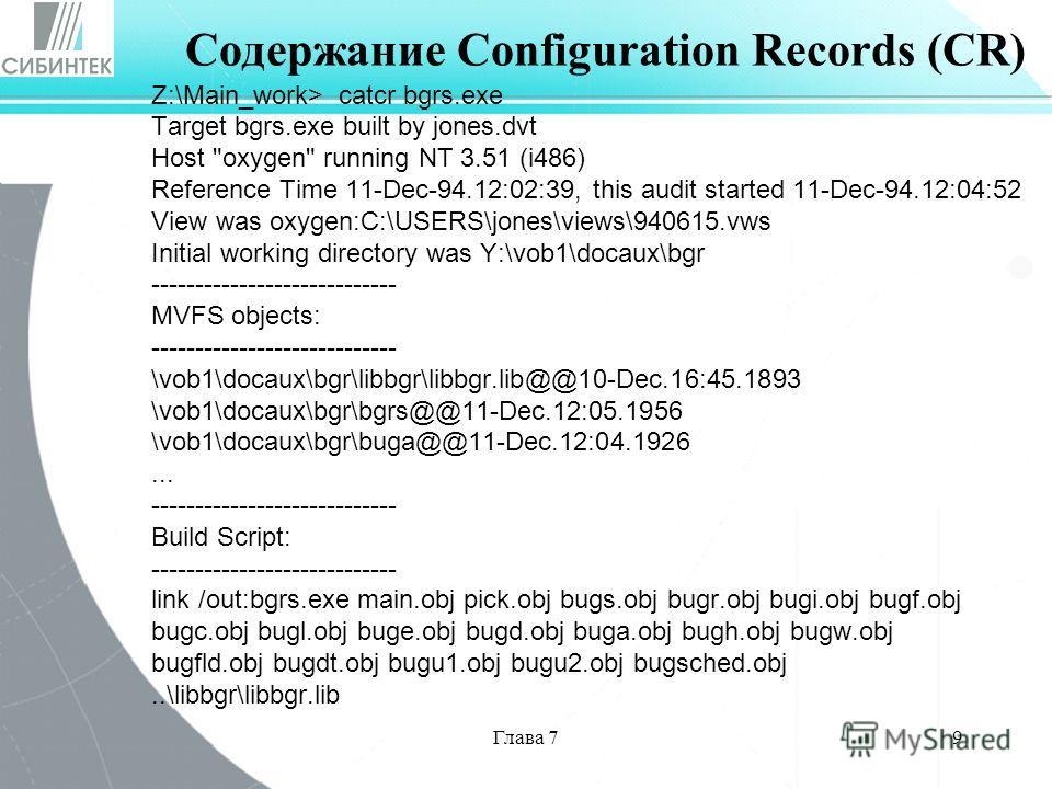 Глава 79 Содержание Configuration Records (CR) Z:\Main_work> catcr bgrs.exe Target bgrs.exe built by jones.dvt Host