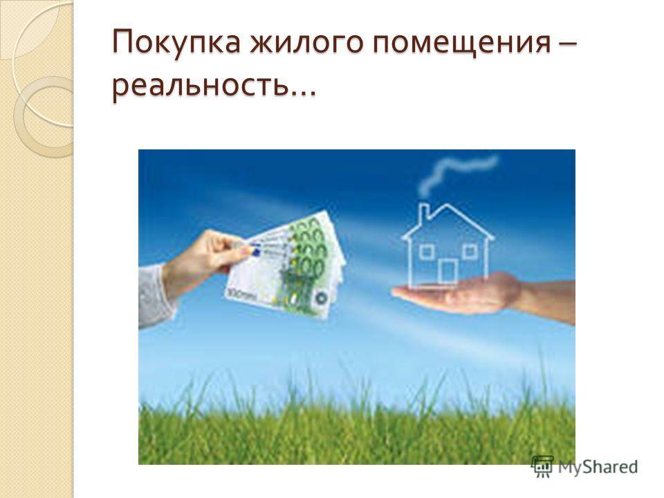 Покупка жилого помещения – реальность …