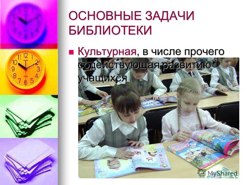 Культурная, в числе прочего содействующая развитию учащихся