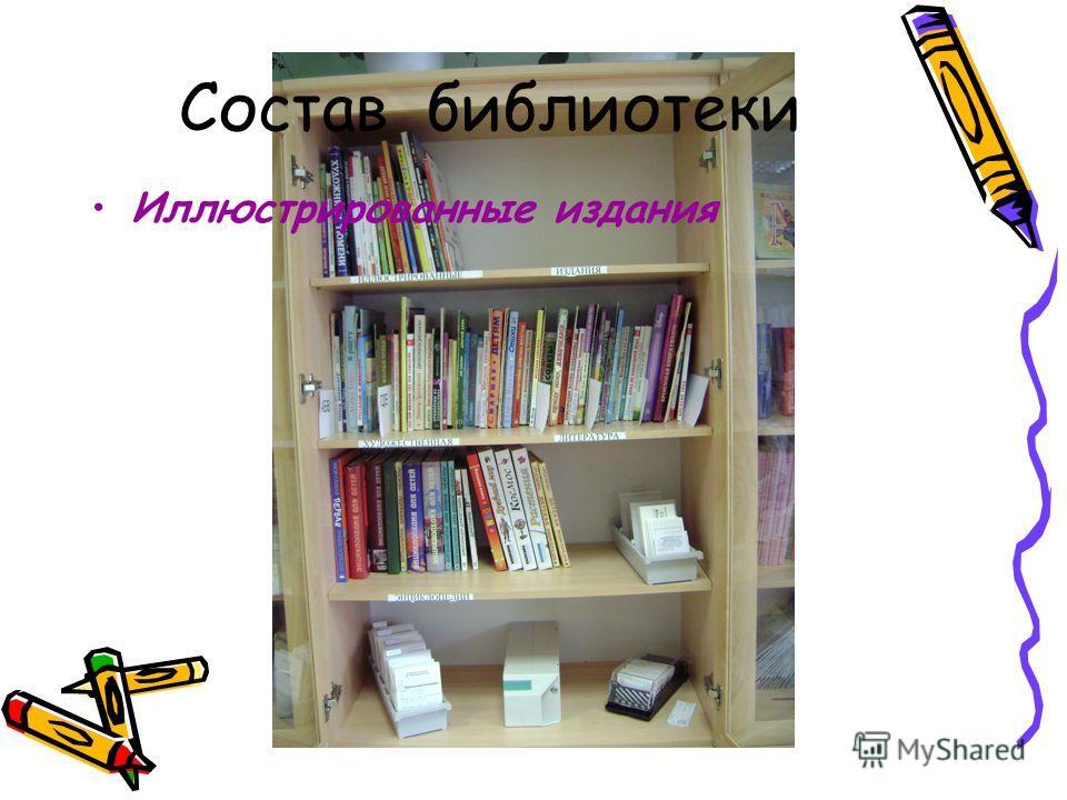 Иллюстрированные издания