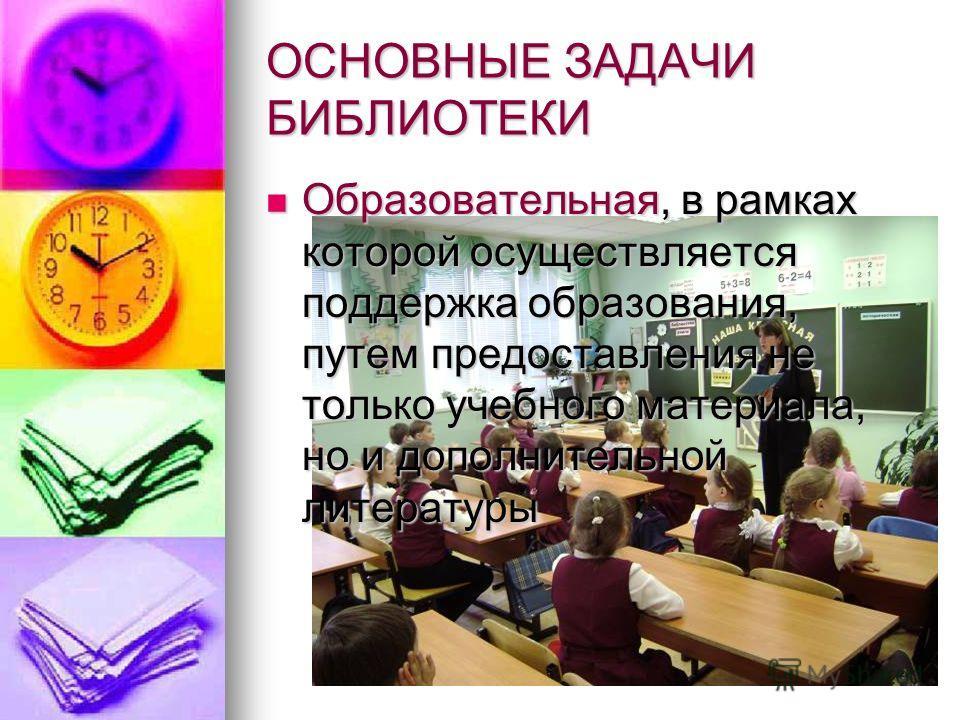 Образовательная, в рамках которой осуществляется поддержка образования, путем предоставления не только учебного материала, но и дополнительной литературы
