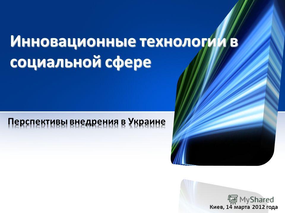 Инновационные технологии в социальной сфере Киев, 14 марта 2012 года