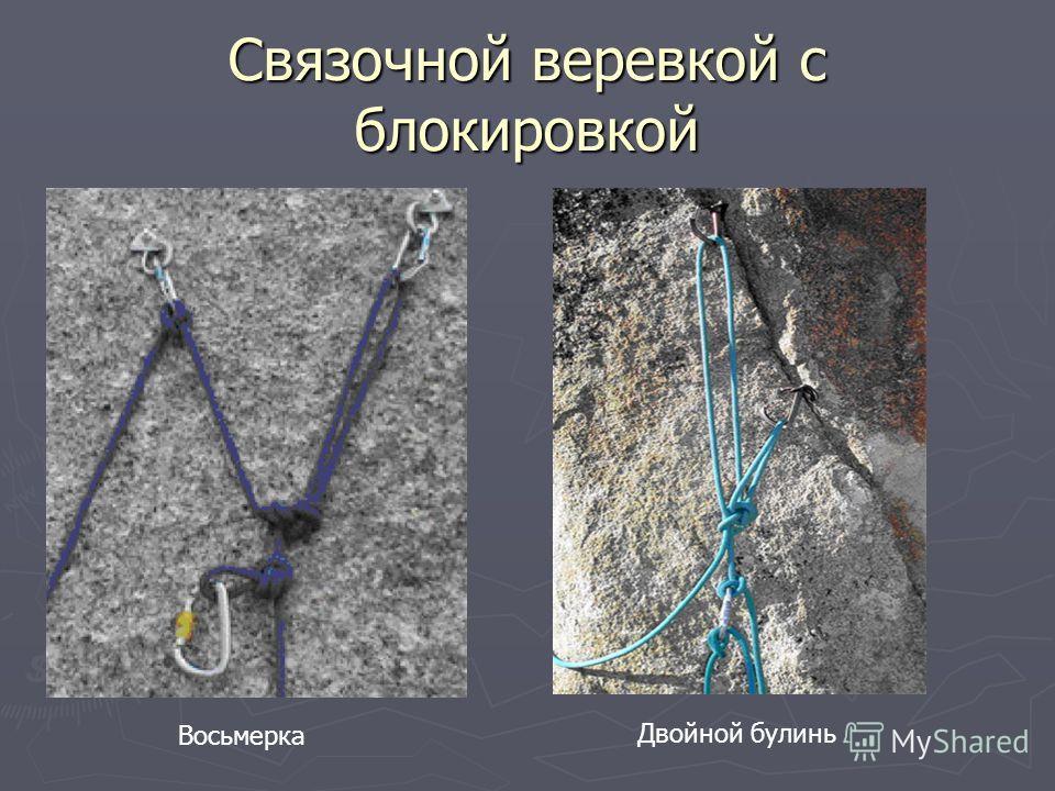 Связочной веревкой с блокировкой Восьмерка Двойной булинь