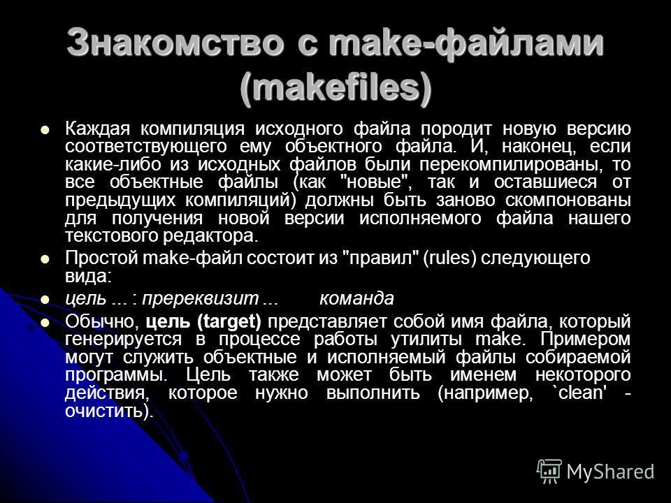 Знакомство с make-файлами (makefiles) Каждая компиляция исходного файла породит новую версию соответствующего ему объектного файла. И, наконец, если какие-либо из исходных файлов были перекомпилированы, то все объектные файлы (как
