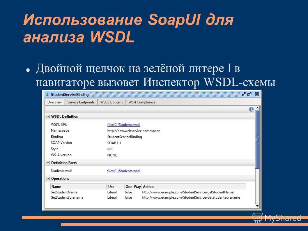 Использование SoapUI для анализа WSDL Двойной щелчок на зелёной литере I в навигаторе вызовет Инспектор WSDL-схемы