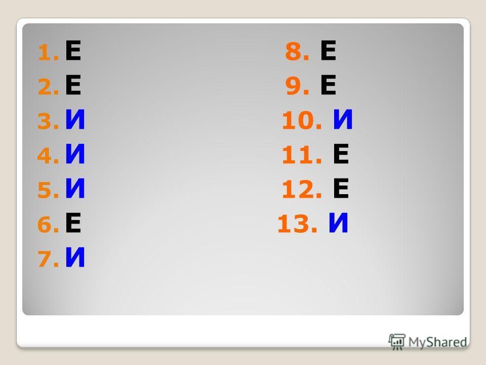 1. Е 8. Е 2. Е 9. Е 3. И 10. И 4. И 11. Е 5. И 12. Е 6. Е 13. И 7. И
