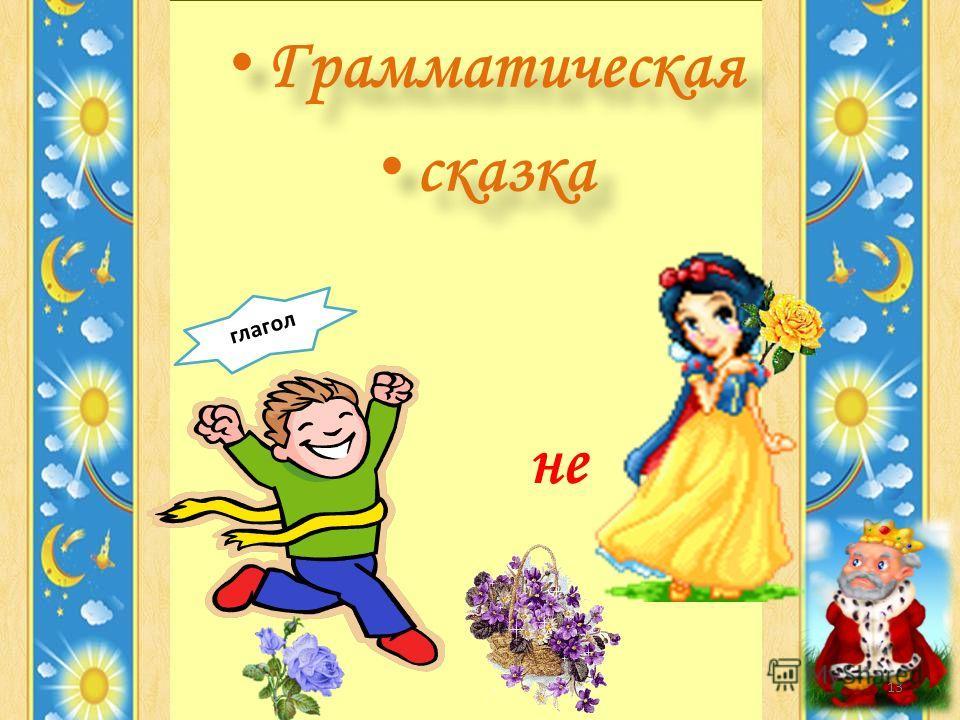 не Грамматическая сказка Грамматическая сказка глагол 13
