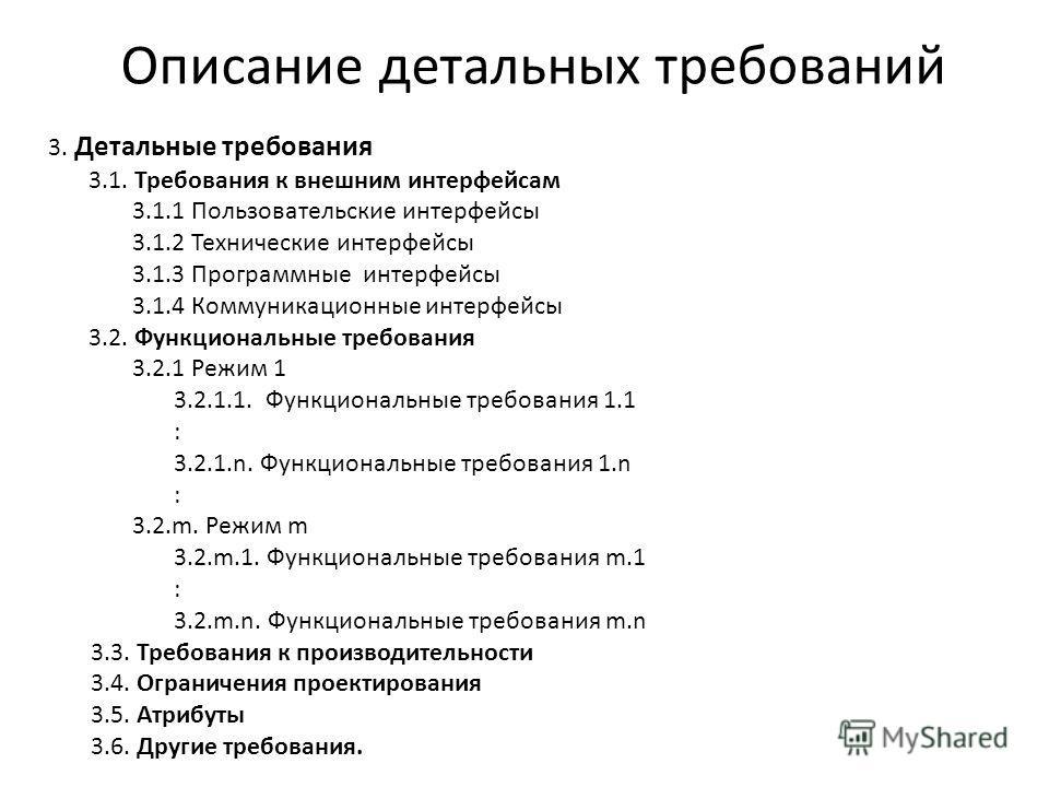 Описание детальных требований 3. Детальные требования 3.1. Требования к внешним интерфейсам 3.1.1 Пользовательские интерфейсы 3.1.2 Технические интерфейсы 3.1.3 Программные интерфейсы 3.1.4 Коммуникационные интерфейсы 3.2. Функциональные требования 3