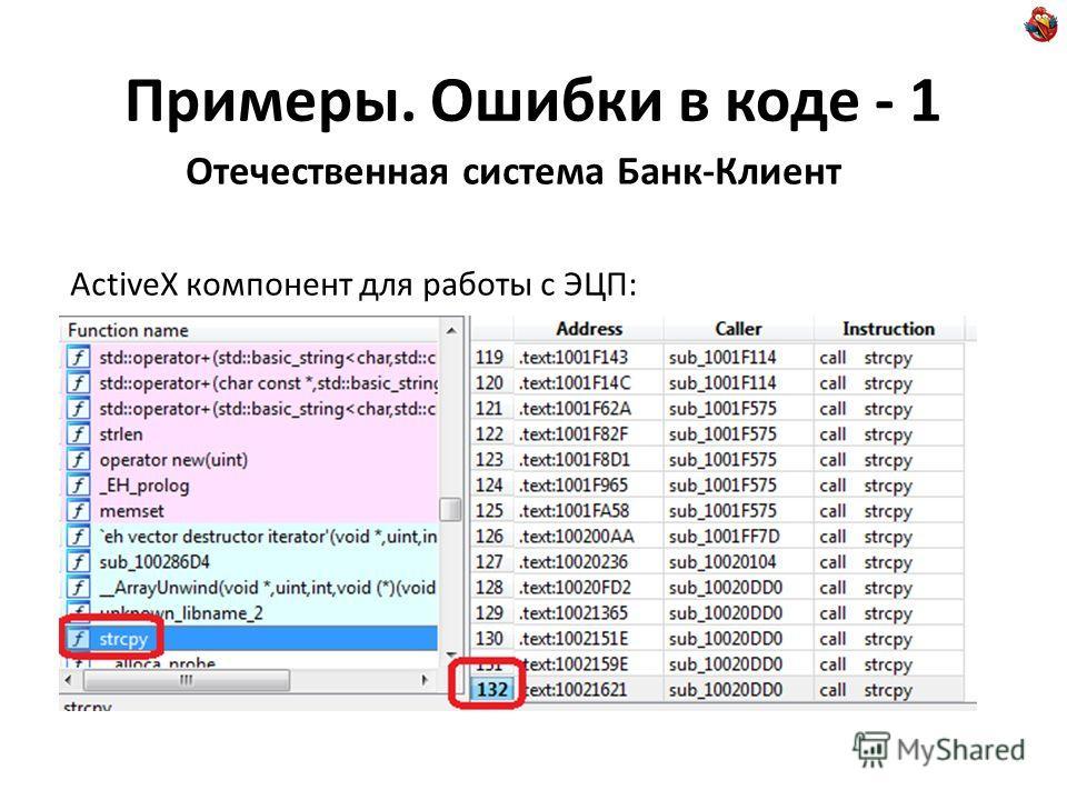 Примеры. Ошибки в коде - 1 Отечественная система Банк-Клиент ActiveX компонент для работы с ЭЦП: