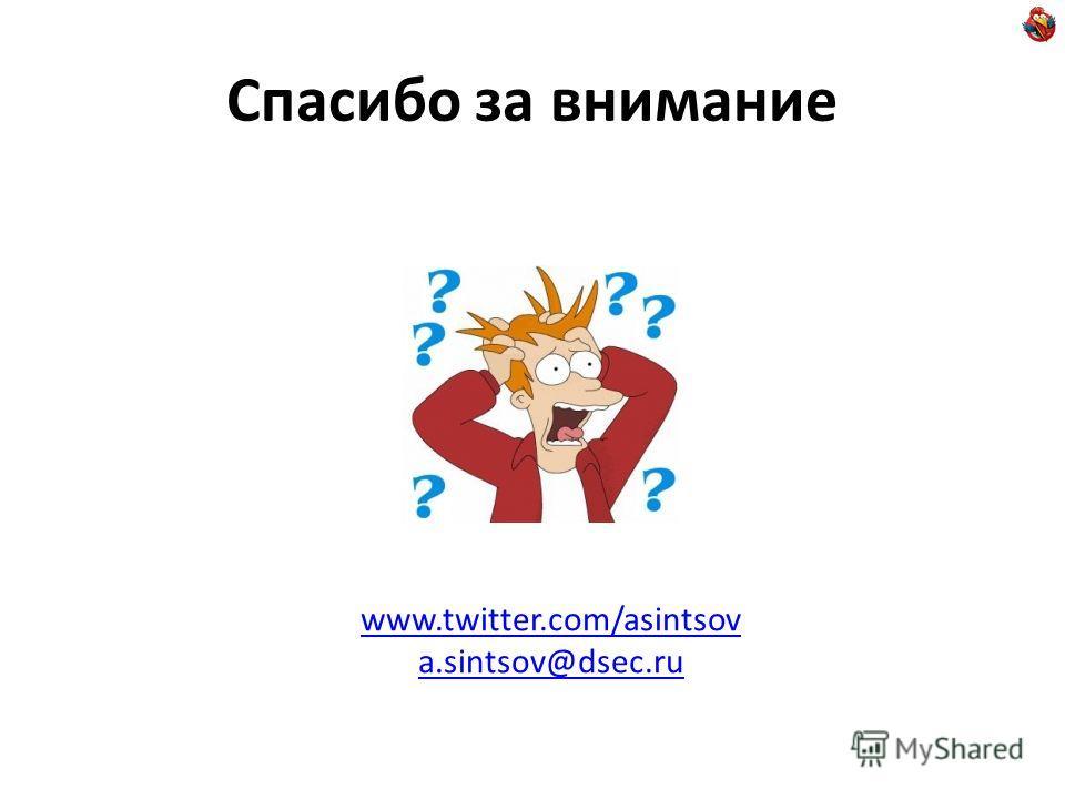 Спасибо за внимание www.twitter.com/asintsov a.sintsov@dsec.ru