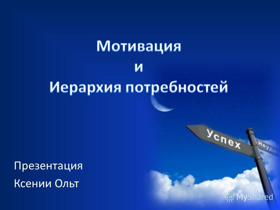 Презентация Ксении Ольт