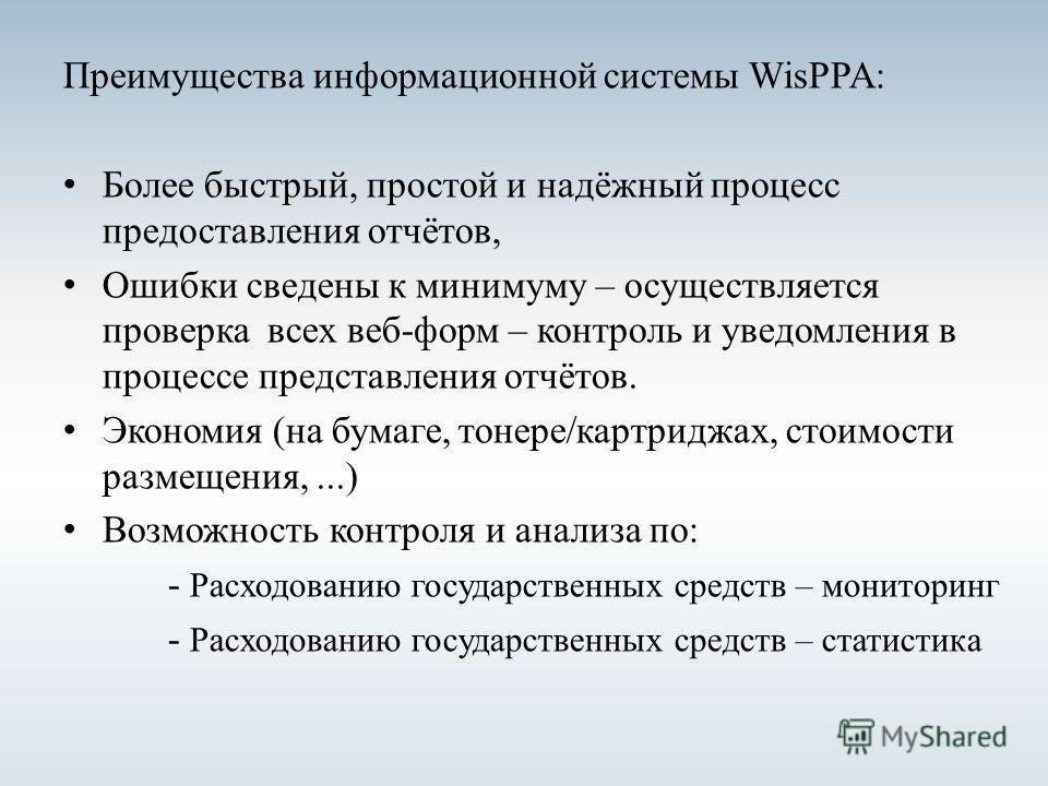 Преимущества информационной системы WisPPA: Более быстрый, простой и надёжный процесс предоставления отчётов, Ошибки сведены к минимуму – осуществляется проверка всех веб-форм – контроль и уведомления в процессе представления отчётов. Экономия (на бу