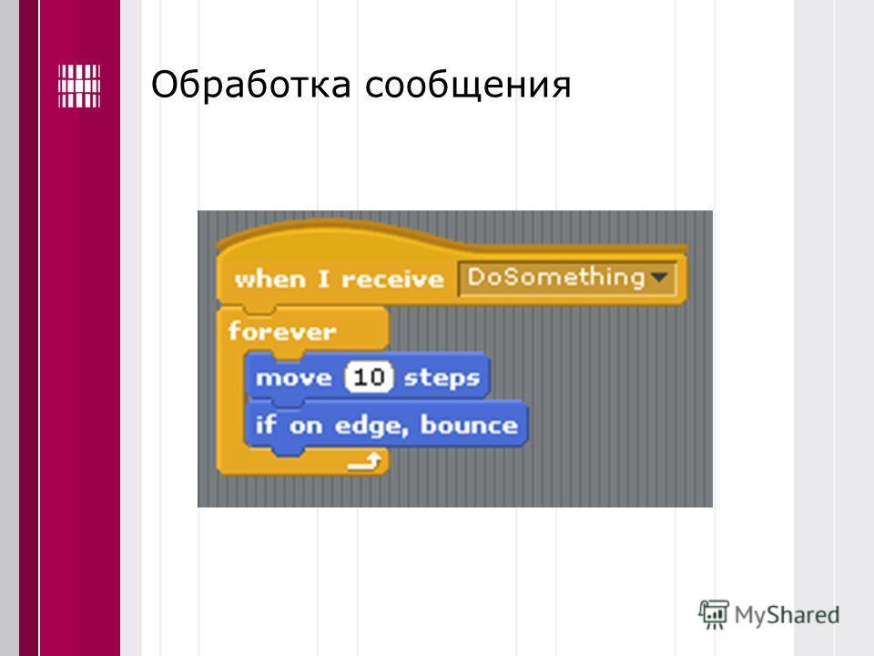 Обработка сообщения