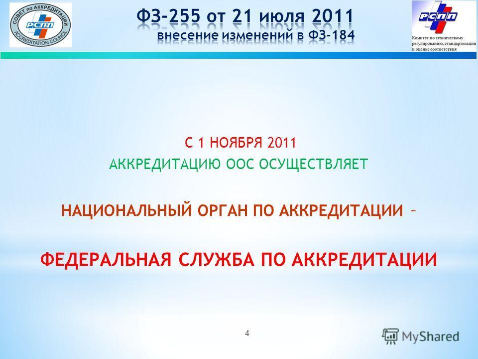 4 С 1 НОЯБРЯ 2011 АККРЕДИТАЦИЮ ООС ОСУЩЕСТВЛЯЕТ НАЦИОНАЛЬНЫЙ ОРГАН ПО АККРЕДИТАЦИИ – ФЕДЕРАЛЬНАЯ СЛУЖБА ПО АККРЕДИТАЦИИ