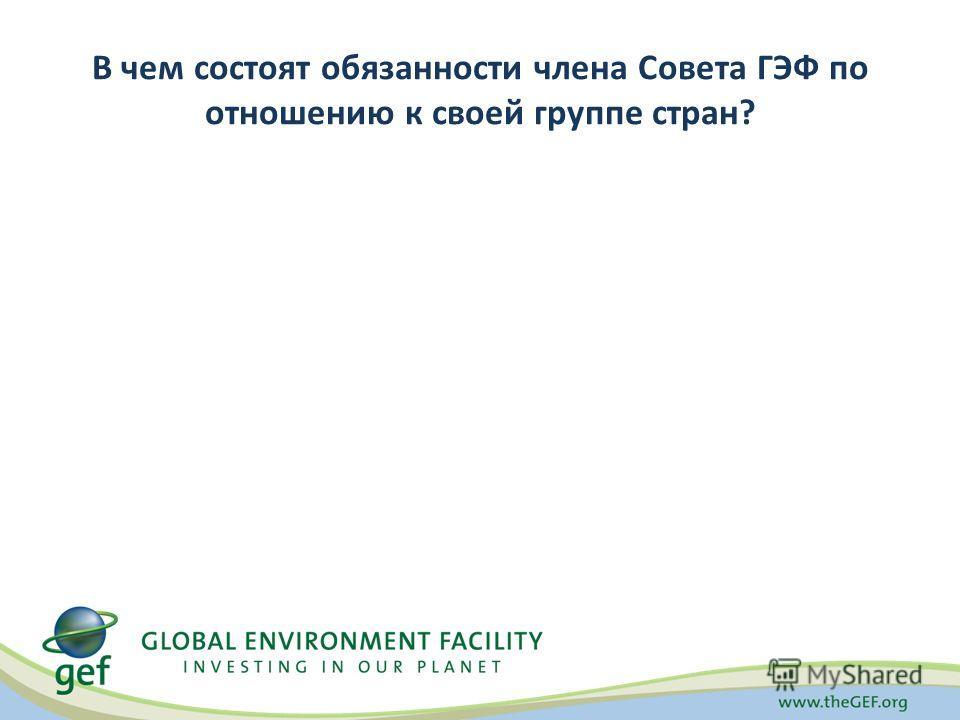 В чем состоят обязанности члена Совета ГЭФ по отношению к своей группе стран?
