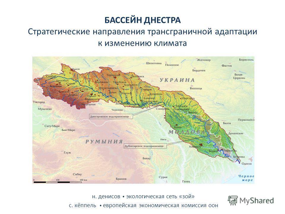 БАССЕЙН ДНЕСТРА Стратегические направления трансграничной адаптации к изменению климата н. денисов экологическая сеть «зой» с. кёппель европейская экономическая комиссия оон