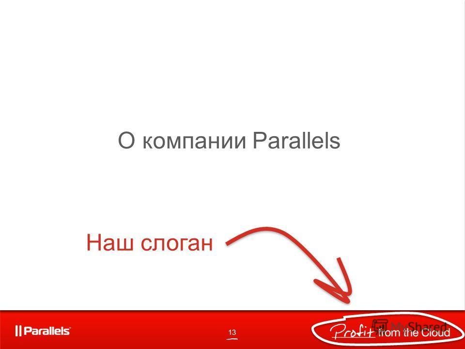 13 О компании Parallels Наш слоган