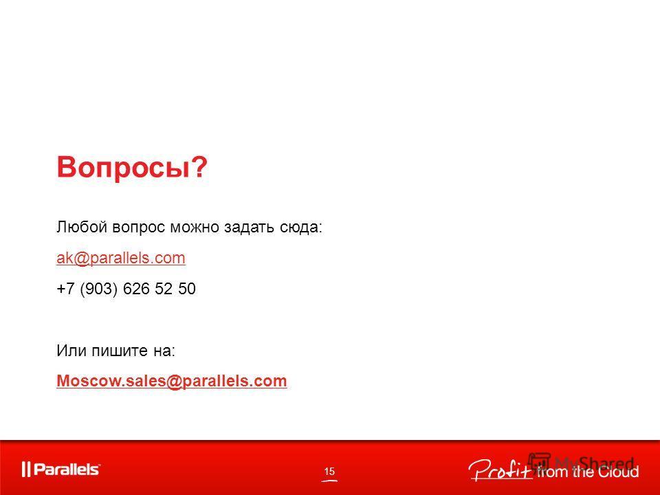 15 Вопросы? Любой вопрос можно задать сюда: ak@parallels.com +7 (903) 626 52 50 Или пишите на: Moscow.sales@parallels.com